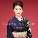 多岐川舞子 プレミアム・ベスト2014/多岐川舞子