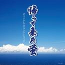 「帰ってきた蛍」オリジナル・サウンドトラック/内田あかり