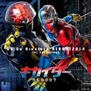 ゴーゴー・キカイダー REBOOT2014/ザ・コレクターズ