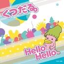 TVアニメーション「くつだる。」主題歌 Hello Hello/白いページ/宮島咲良