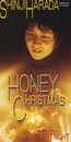 HONEY CHRISTMAS/原田真二
