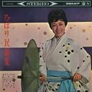 ひばり民謡集(24bit/96kHz)/美空ひばり