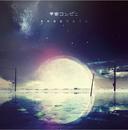 月の反射でみてた/宇宙コンビニ