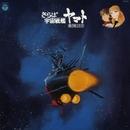 さらば宇宙戦艦ヤマト 音楽集【24bit/96kHz】/シンフォニック・オーケストラ・ヤマト