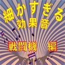 細かすぎる効果音 戦闘機編(1976年録音)/効果音