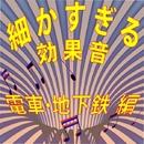 細かすぎる効果音 電車・地下鉄編(1980年録音)/効果音
