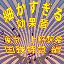 細かすぎる効果音 東京・上野駅発国鉄特急編(1980年録音)/効果音