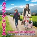 カラアゲ☆USA オリジナル・サウンドトラック/長岡成貢