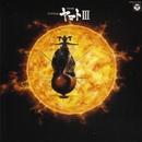 交響組曲 宇宙戦艦ヤマトIII【24bit/96kHz】/シンフォニック・オーケストラ・ヤマト