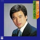 (昭和アーカイブス) 昭和演歌名曲集 Vol.1/細川たかし