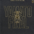 宇宙戦艦ヤマト ファイナルへ向けての序曲【24bit/96kHz】/シンフォニック・オーケストラ・ヤマト
