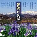 置賜(おきたま)の民謡/今泉侃惇
