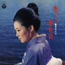 (昭和アーカイブス) 美しきは女の旅路/島倉千代子