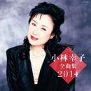 小林幸子全曲集2014/小林幸子