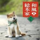 一心/KOBUDO -古武道-