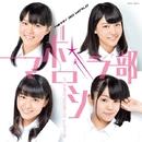 Merry Go World/マボロシ☆ラ部(堀内まり菜、金井美樹、佐藤日向、島ゆいか)