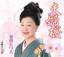 夫婦桜/金田たつえ