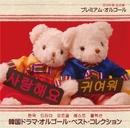 韓国ドラマ・オルゴール・ベスト・コレクション/OMG プレミアム オルゴール