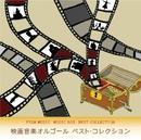 映画音楽オルゴール ベスト・コレクション/OMG プレミアム オルゴール