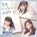 青春Lie la night/すぷらっしゅレボリューション