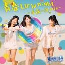 青春Lie la night(千夜一夜mix)/すぷらっしゅレボリューション