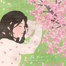 桜オルゴール/OMG オルゴール