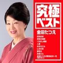 究極ベスト/金田たつえ/金田たつえ