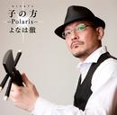 子の方(にぬふぁ)~Polaris~/よなは徹