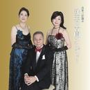 喜多三が選ぶ 珠玉の古関メロディー/喜多三