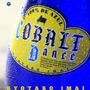 コバルト・ダンス~COBALT Dance~/今井亮太郎