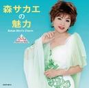 森サカエの魅力 (55th Anniversary)/森サカエ