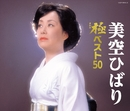 美空ひばり 極(きわみ)ベスト50/美空ひばり