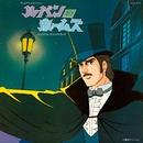 Columbia Sound Treasure Series「ルパン対ホームズ オリジナル・サウンドトラック」/玉木宏樹とジャズフレンズ