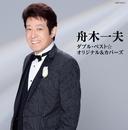 舟木一夫 ダブル・ベスト☆オリジナル&カバーズ/舟木一夫
