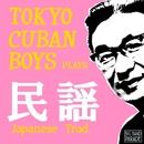 【BIG BAND PARADE】キューバン・ボーイズ・プレイズ 民謡/見砂直照と東京キューバン・ボーイズ