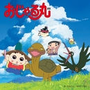 わたしの光(TVサイズ) ~NHK Eテレ おじゃる丸スペシャル「わすれた森のヒナタ」主題歌/麻衣