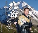 北岳/細川たかし