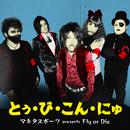 とぅ・び・こん・にゅ(ムービーバージョン)/マキタスポーツ presents Fly or Die