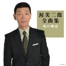 渥美二郎全曲集 奥の細道/渥美二郎