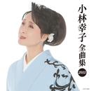 小林幸子全曲集2015/小林幸子