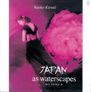 JAPAN as waterscapes(24bit/96KHz)/河合奈保子