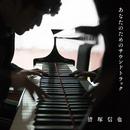 あなたのためのサウンドトラック/清塚信也