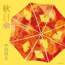 秋日傘/中西保志