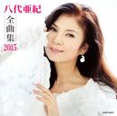 八代亜紀全曲集2015/八代亜紀