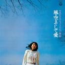 <やまがたすみこフォーク・アルバム第1集>風・空・そして愛/やまがたすみこ