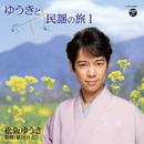 ゆうきと民謡の旅1/松阪ゆうき