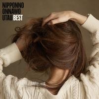 NIPPONNO ONNAWO UTAU BEST/NakamuraEmi