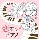 恋するピアノ/林そよか
