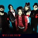 矛と盾/マキタスポーツ presents Fly or Die