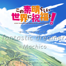 TVアニメ『この素晴らしい世界に祝福を!』オープニング・テーマ「fantastic dreamer(TV-size)」/Machico